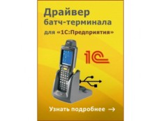 Mobile SMARTS, MS-1C-DRIVER арт. MS-1C-DRIVER