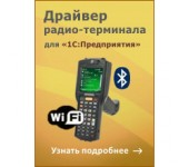 MOBILE SMARTS, MS-1C-WIFI-DRIVER арт. MS-1C-WIFI-DRIVER