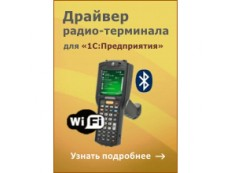 MOBILE SMARTS, MS-1C-WIFI-DRIVER-PRO-5 арт. MS-1C-WIFI-DRIVER-PRO-5